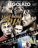 エル・ゴラッソ イヤーブック 2018 J1 ・ J2 リーグ シーズンレビュー 【付録】 ポスター