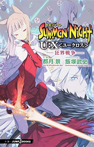 サモンナイトU:X 5 ユークロス —狂界戦争— (JUMP j BOOKS)