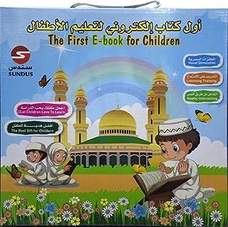 THE FIRST E - BOOK FOR CHILDREN - اول كتاب الكتروني لتعليم الاطفال