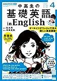 NHKラジオ 中高生の基礎英語 in English 2021年 4月号 [雑誌] (NHKテキスト)