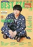 BEST STAGE(ベストステージ) 2020年 10 月号 【表紙:増田貴久(NEWS) 】 雑誌