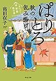 まんぷく旅籠 朝日屋 ぱりとろ秋の包み揚げ (中公文庫)