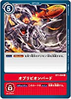 デジモンカードゲーム BT1-094 オブリビオンバード (C コモン) ブースター NEW EVOLUTION (BT-01)