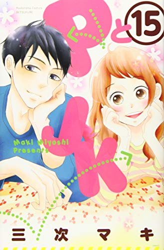 PとJK(15) (講談社コミックス別冊フレンド)
