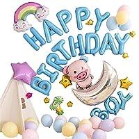 誕生日 Happy Birthday 飾り付け バルーンセット 子供 風船 バルーン パーティー 装飾 パーティーグッズ 可愛い EBI-039【ブルー】