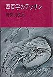 四百字のデッサン (1978年)