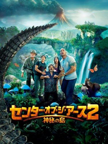 センター・オブ・ジ・アース2 神秘の島 (字幕版)