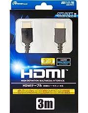 PS4/PS3/Wii U用 HDMIケーブル3M