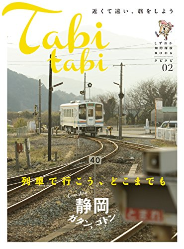 静岡ガタン、ゴトン 列車で行こう、どこまでも (しずおか知的探検BOOKタビタビ)の詳細を見る