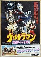 ウルトラマン 怪獣大決戦 B2サイズポスターつぶらや ウルトラマソ 不朽 名作
