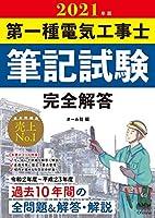 51 xwJIB0DL. SL200  - 電気工事士試験