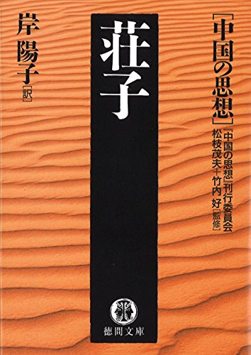 中国の思想(12) 荘子(改訂版) (徳間文庫)