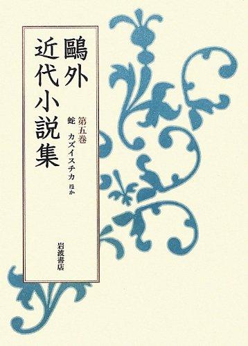 第5巻 蛇 カズイスチカ  ほか (鴎外近代小説集)