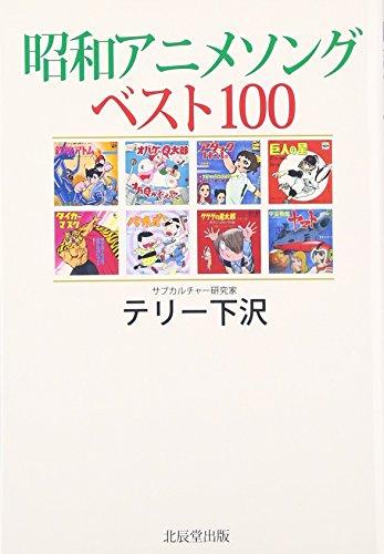 昭和アニメソングベスト100