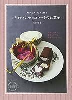 板チョコ1枚から作るかわいいチョコレートのお菓子―市販のお菓子で簡単に作れる本格チョコスイーツ