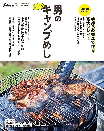 【Fine特別編集】男のかんたんキャンプめし。 HINODE MOOK 623 (2021-04-23) [雑誌]