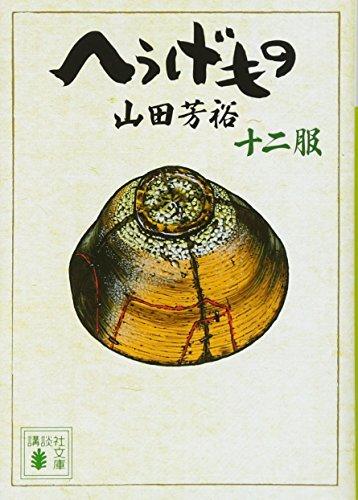 [画像:へうげもの 十二服 (講談社文庫)]