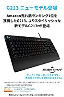 Logicool G ロジクール G ゲーミングキーボード 有線 G213r パームレスト 日本語配列 独自のMech-domeスイッチ キーボード 静音 LIGHTSYNC RGB 国内正規品