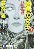 魍魎の女王〈下〉巨獣咆哮―サイコダイバー・シリーズ (ノン・ポシェット)