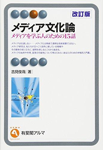 メディア文化論 --メディアを学ぶ人のための15話 改訂版 (有斐閣アルマ)