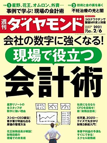 週刊ダイヤモンド21年2/6号 [雑誌]