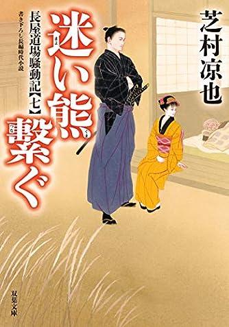 長屋道場騒動記【七】-迷い熊繋ぐ (双葉文庫)