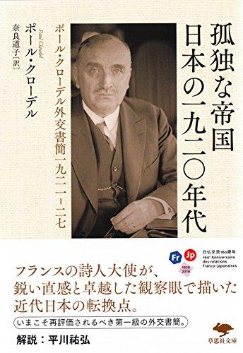 文庫 孤独な帝国 日本の一九二〇年代: ポール・クローデル外交書簡一九二一-二七 (草思社文庫)