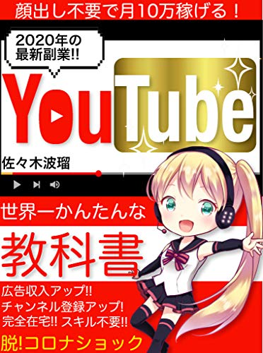 bible of becoming youtuber: add for beginners (Japanese Edition)