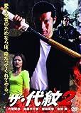 ザ・代紋2[DVD]