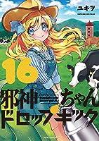 邪神ちゃんドロップキック コミック 1-15巻セット
