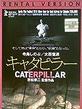 キャタピラー レンタル落ち DVD