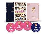 年下彼氏 DVD-BOX[DVD]