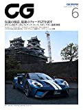 CG 2020年06月号[雑誌]