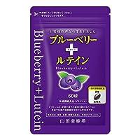 ブルーベリー+ルテイン 60球/袋入 【栄養機能食品】