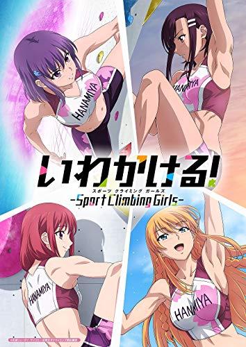 いわかける! -Sport Climbing Girls- 1 [Blu-ray]