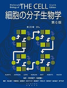 細胞の分子生物学 第6版 第20章 がん 細胞の分子生物学 第6版 ...