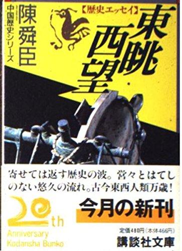 東眺西望―歴史エッセイ (講談社文庫―中国歴史シリーズ)