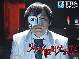 リアル脱出ゲームTV(2013/1/1放送分)【TBSオンデマンド】