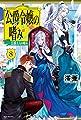 公爵令嬢の嗜み8 公爵夫人の嗜み (カドカワBOOKS)