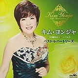 30周年記念アルバム キム・ヨンジャ ベスト・レパートリーズ