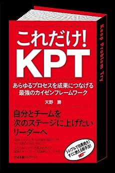 [天野 勝]のこれだけ! KPT 【これだけ!シリーズ】