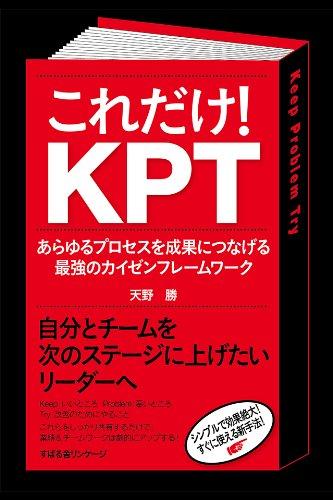 これだけ! KPT 【これだけ!シリーズ】