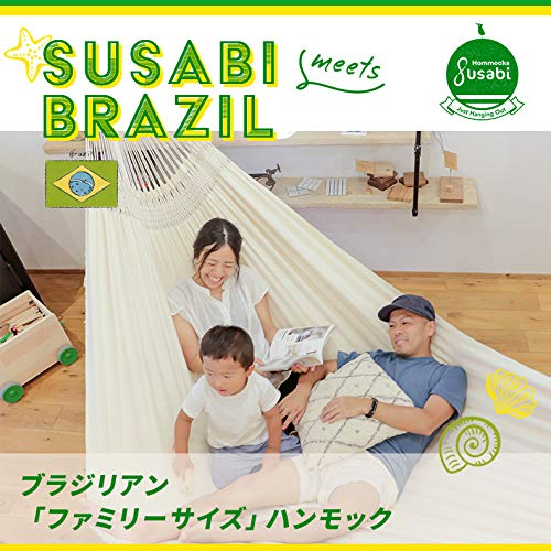 ハンモックファミリーマクラメブラジルSusabi(すさび)室内吊りブラジリアンすさびオリジナル(ロープ別売り)ブラジル製(フリンジ「なし」)