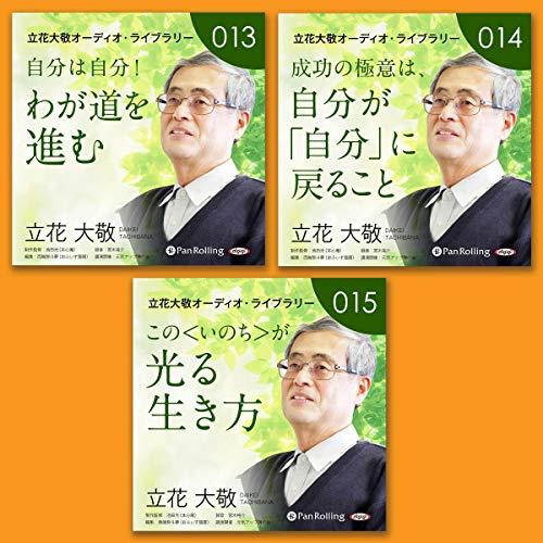 『立花大敬オーディオライブラリー 13-15 (3本セット)』のカバーアート