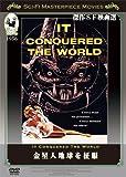 金星人地球を征服 [DVD] image