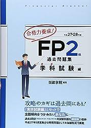 合格力養成!FP2級過去問題集 学科試験編〈平成27‐28年版〉