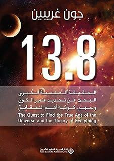 13.8 الحقيقة العلمية الكبرى