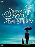 Sweet Rain 死神の精度 コレクターズ・エディション[DVD]