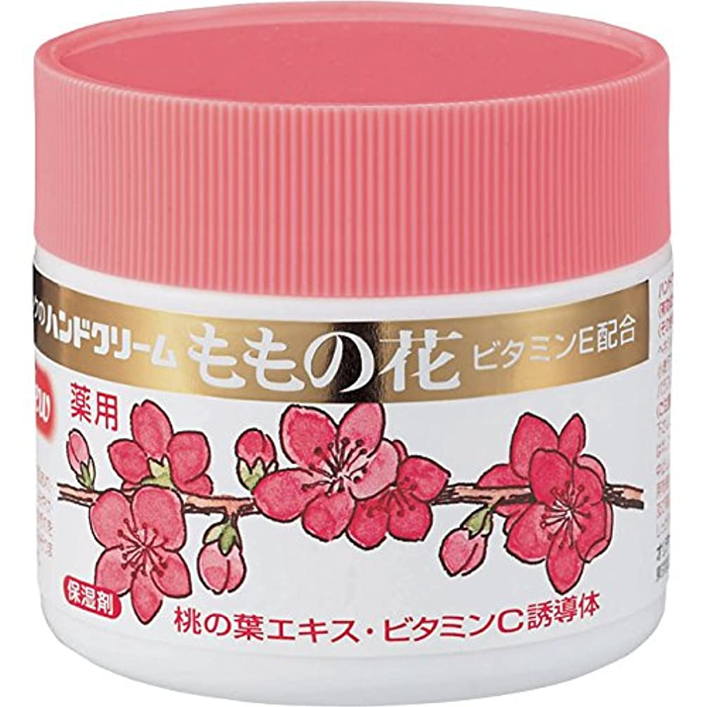 むちゃくちゃマルコポーロパースブラックボロウオリヂナル ハンドクリーム ももの花C 70g(医薬部外品)