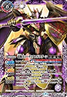 バトルスピリッツ 【BS55】BS53-TX01 (A)竜騎士ソーディアス・ドラグーン/(B)龍騎皇ドラゴニック・アーサー CP【2021】